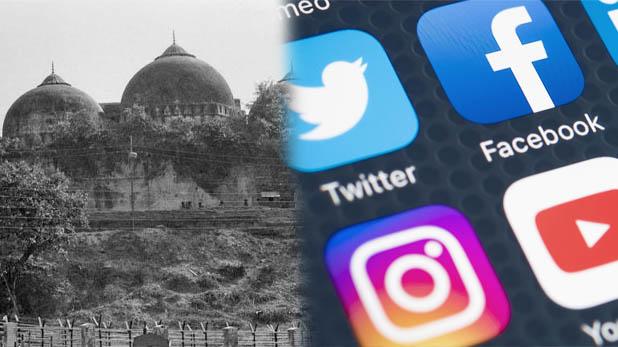 indecent remarks on social media on ayodhya verdict, अयोध्या फैसले पर सोशल मीडिया में अभद्र टिप्पणी पर 3 के खिलाफ मुकदमा, 1 गिरफ्तार