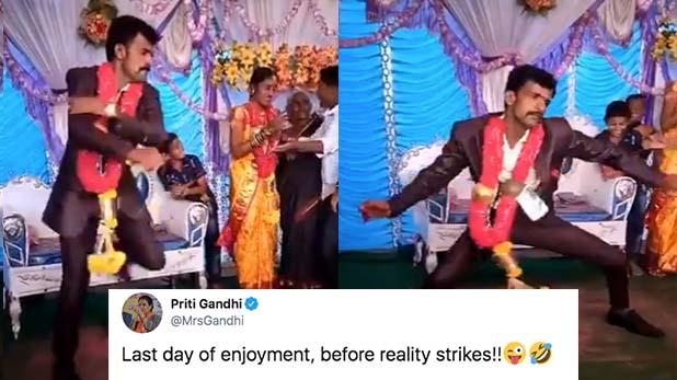 Funny dance video of a groom goes viral, दूल्हे के 'डीजेतोड़ डांस' का Video viral, लोग कह रहे 'खुशियों का आखिरी दिन'