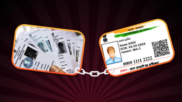combine Aadhar and Voter ID card, आधार और वोटर आईडी कार्ड को जोड़ने के लिए कानून बनाने की तैयारी में सरकार