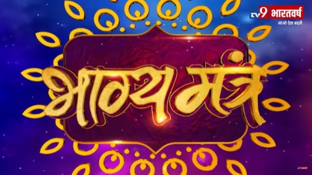 Today Horoscope in Hindi, क्या आपकी कुंडली में विश्व सुंदरी बनना लिखा है? जानें आज का भाग्य मंत्र