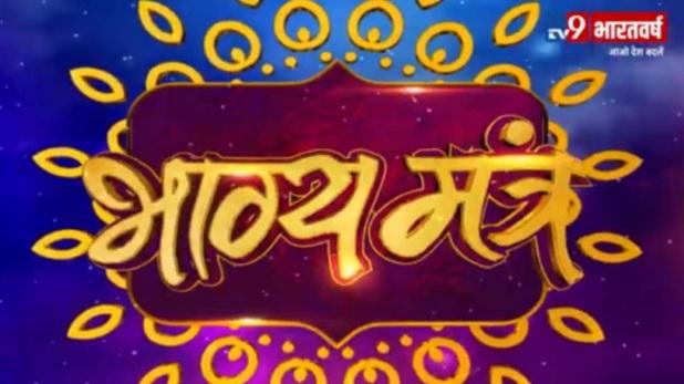 Aaj ka Rashifal in Hindi, आपकी किस्मत के बंद दरवाजे खोलेगा क्रिस्टल ब्रेसलेट! आज के भाग्य मंत्र में जानें पूरी राशियों का हाल