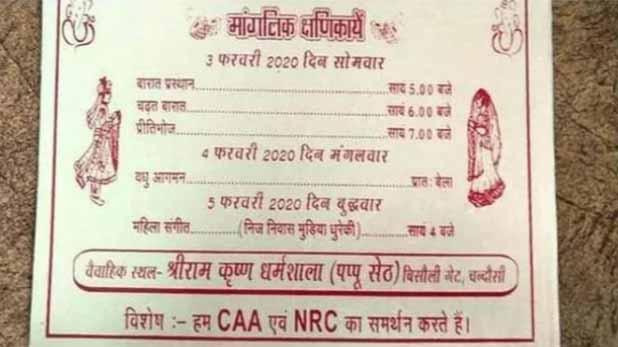 sambhal couple supports CAA, सीएए के सपोर्ट के लिए संभल के दूल्हा और दुल्हन ने निकाला कमाल का आइडिया