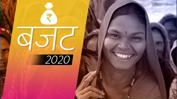 women expectations on budget, Budget 2020: महिला वित्त मंत्री होने पर कुछ यूं बढ़ीं देश की महिलाओं की उम्मीदें