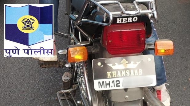 Pune Police's response winning hearts, बाइक पर फैंसी नंबर प्लेट लगाकर घूम रहे 'खानसाब' को पुणे पुलिस ने सिखाया सबक