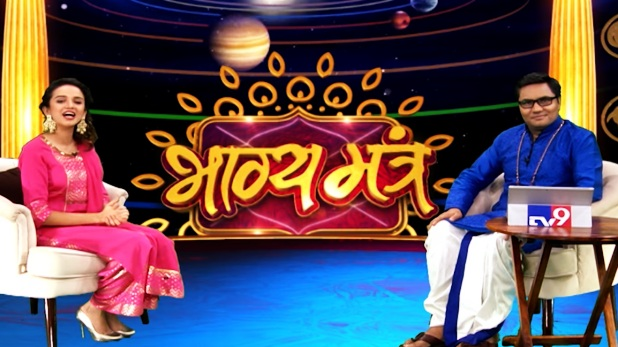 Aaj ka Rashifal in Hindi, दोस्ती में गलतफहमियों को दूर करने का महा उपाय, आज के Bhagya Mantra में जानिए