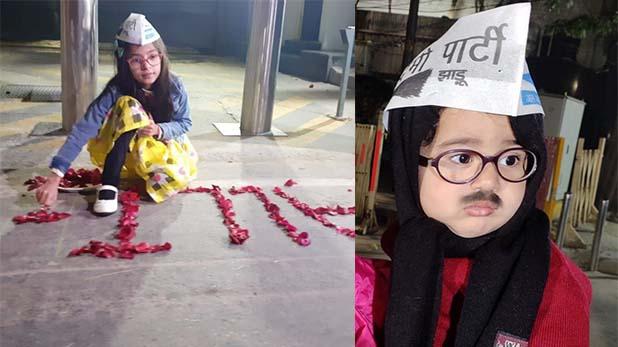 Delhi Election Result : kid in getup of Arvind Kejriwal, Delhi Election Result : 'क्यूट केजरीवाल' और गुलाब के फूलों से रंगोली बनाती बच्ची, Viral हुईं ये Photos
