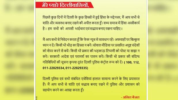 delhi violence live updates, दिल्ली हिंसा : दंगा प्रभावित इलाकों का सर्वे कराएंगे CM केजरीवाल, पढ़ें अपडेट्स