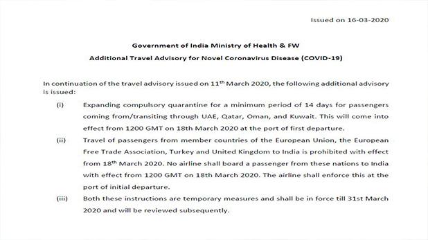 Coronavirus India issued additional travel advisory, Coronavirus: भारत ने जारी की एडिशनल ट्रैवल एडवाइजरी, यूरोपियन देश के यात्रियों पर लगा बैन