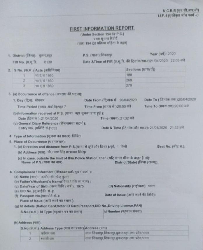 FIR against BJP leader, भाजपा नेत्री ने क्वारंटीन सेंटर में मनाई शादी की सालगिरह, चार के खिलाफ मुकदमा दर्ज