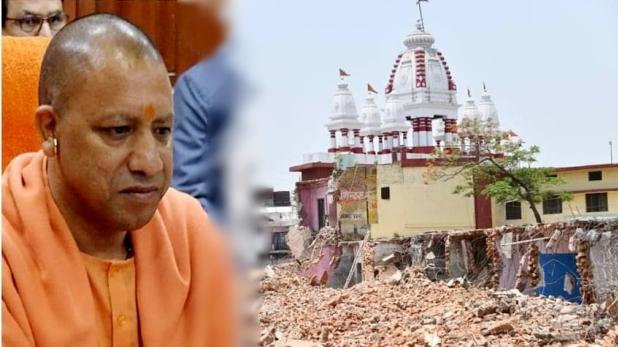 yogi adityanath government, CM योगी ने पेश की मिसाल, विकास के लिए ढहा दी गोरखनाथ मंदिर की दीवार