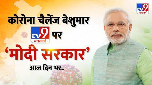 TV9BharatvarshEConclave, TV9BharatvarshEconclave में जुटेंगे राजनीति के ये दिग्गज, देखिए पूरी लिस्ट