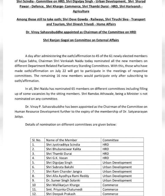 Parliamentary Standing Committees, ज्योतिरादित्य को मानव संसाधन विकास की संसदीय समिति में मिली जगह, देखें पूरी लिस्ट
