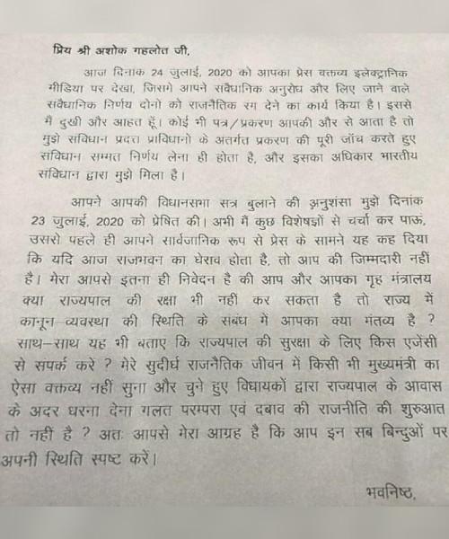 Kalraj Mishra letter to CM Ashok Gehlot, 'आपका गृह मंत्रालय क्या राज्यपाल की रक्षा नहीं कर सकता?' कलराज मिश्र का सीएम गहलोत को पत्र