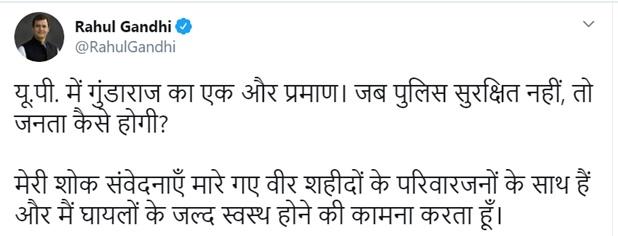 kanpur police encounter, Kanpur Encounter पर CM ने DGP से तुरंत मांगी रिपोर्ट, राहुल बोले- गुंडाराज का एक और प्रमाण