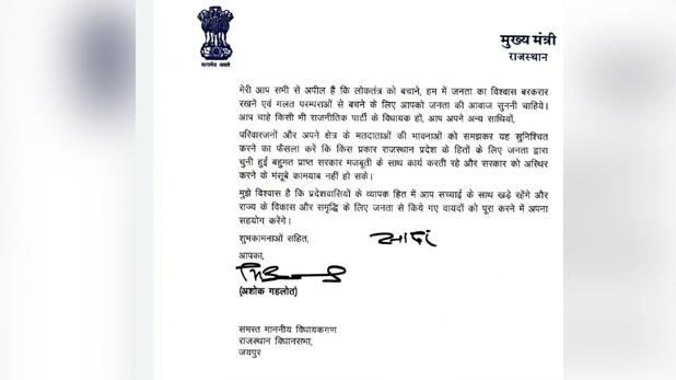 Rajasthan CM Ashok Gehlot write letter to All MLAs for Support, राजस्थान: CM गहलोत का सभी विधायकों को Letter, लिखा-सरकार अस्थिर करने के मंसूबे कामयाब न होने दें