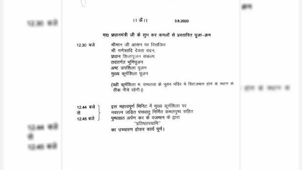 PM Modi in Ayodhya minute to minute program, Ayodhya में करीब तीन घंटे बिताएंगे PM मोदी, पढ़ें, भूमि पूजन का मिनट-टू-मिनट प्रोग्राम