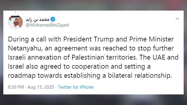 israel and uae peace agreement, UAE-इजरायल मिलकर तैयार करेंगे रोडमैप, प्रिंस बिन जायद और PM नेतन्याहू ने ट्रंप को कहा शुक्रिया