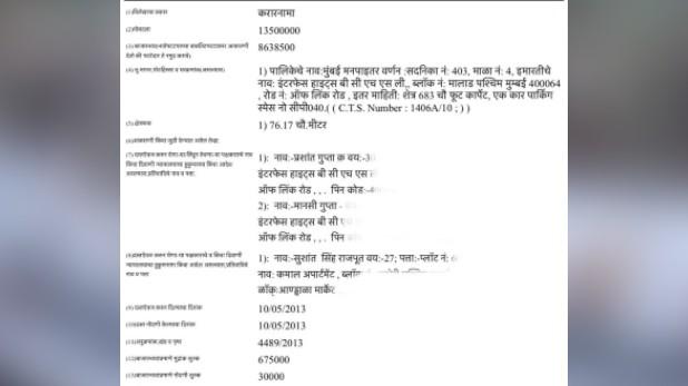 Ankita Lokhande sushant singh rajput, Exclusive: सुशांत भरते थे अंकिता लोखंडे के फ्लैट की EMI, साल 2013 में एक नहीं बल्कि दो फ्लैट खरीदे