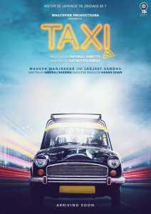 Poster of film Taxi Number 24 released, फिल्म टैक्सी नंबर 24 का पोस्टर रिलीज, महेश मांजरेकर और जगजीत आएंगे नजर