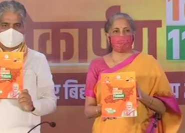 Bihar Election 2020: मुफ्त कोरोना टीका, आत्मनिर्भर बिहार...बीजेपी ने घोषणापत्र में किए क्या-क्या वादे