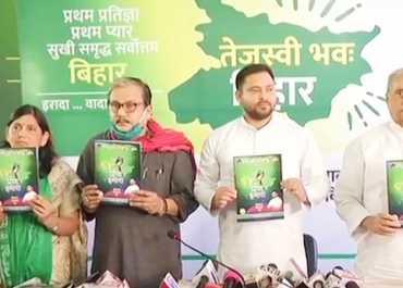 Bihar Election 2020: 10 लाख नौकरी, किसानों का कर्ज माफ..., आरजेडी ने जनता से किए कई वादे