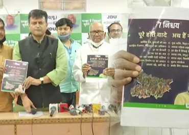 Bihar election 2020: जेडीयू का घोषणा पत्र जारी, 'पूरे होते वादे, अब हैं नए इरादे'