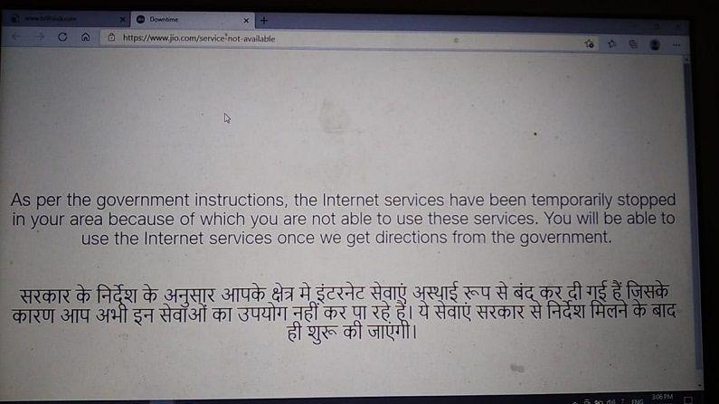 Jio Internet Close, jio internet, internet ban in delhi