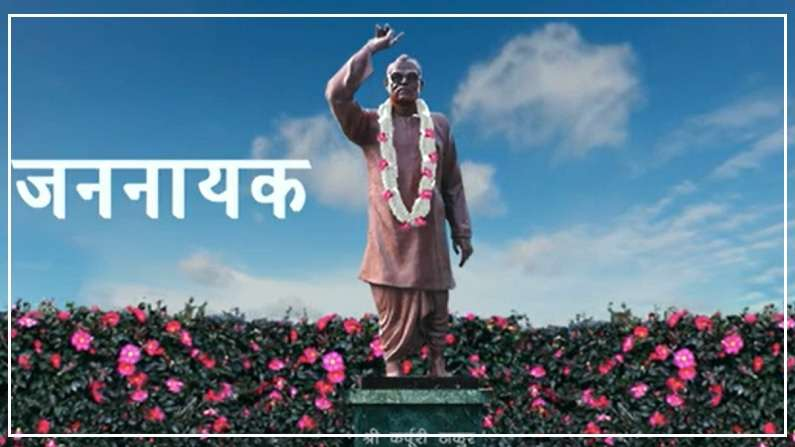 Karpoori Thakur 1 (1)