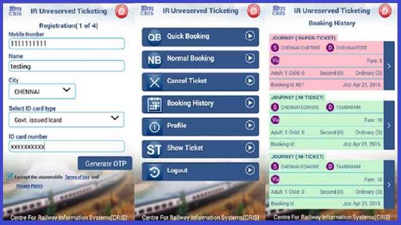 Indian Railway Uts Mobile App (1)