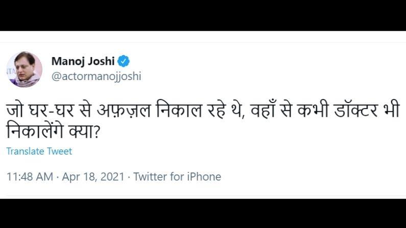 Hands Joshi Tweet