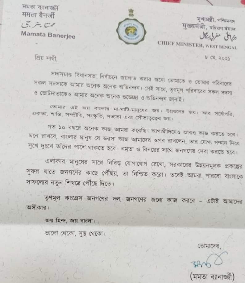 Letter Mamata